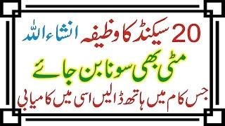 20 second ka wazifa har kam mn kamyabi | hath dalin mati bhi sona ban jay | By AL HAQQ ISLAMIC TV