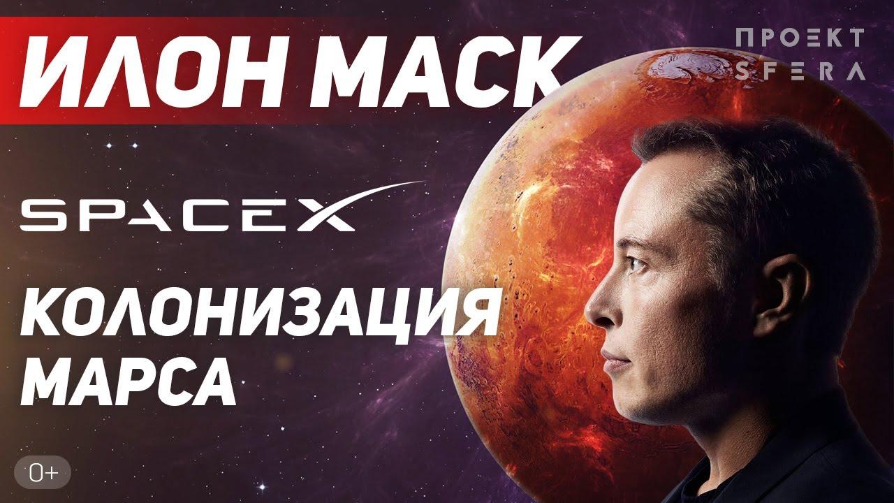 Илон Маск. Колонизация Марса. SpaceX. 2021
