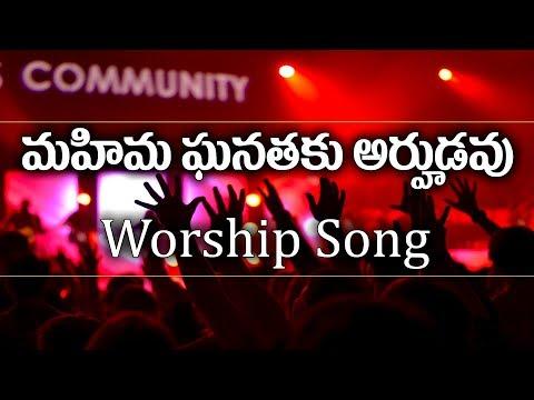 """మహిమ ఘనతకు అర్హుడవు నీవె మా దైవము"""" Mahima Ganathaku Arhudavu    Christian Worship Songs"""