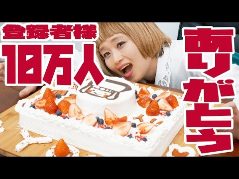 【BIG EATER】COOK AND EAT!A BIG CAKE!  thanks! over 100K subscribers!【MUKBANG】【RussianSato】