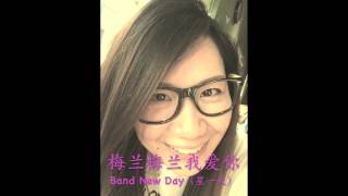 梅兰梅兰我爱你 Mei Lan Mei Lan Wo Ai Ni (Cover) - Band New Day [Live Recording]