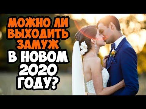 МОЖНО ЛИ ВЫХОДИТЬ ЗАМУЖ В 2020 ГОДУ?