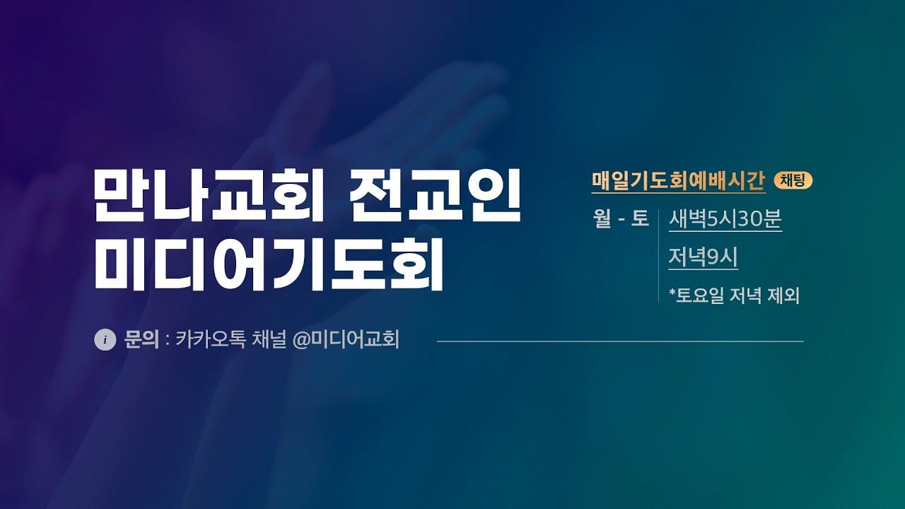 만나교회[미디어기도회] 하나님의 방법으로   라이브 예배