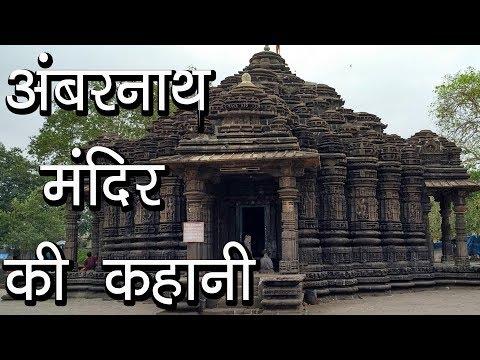 अंबरनाथ मंदिर की कहानी | Story of Ambernath | Integrators