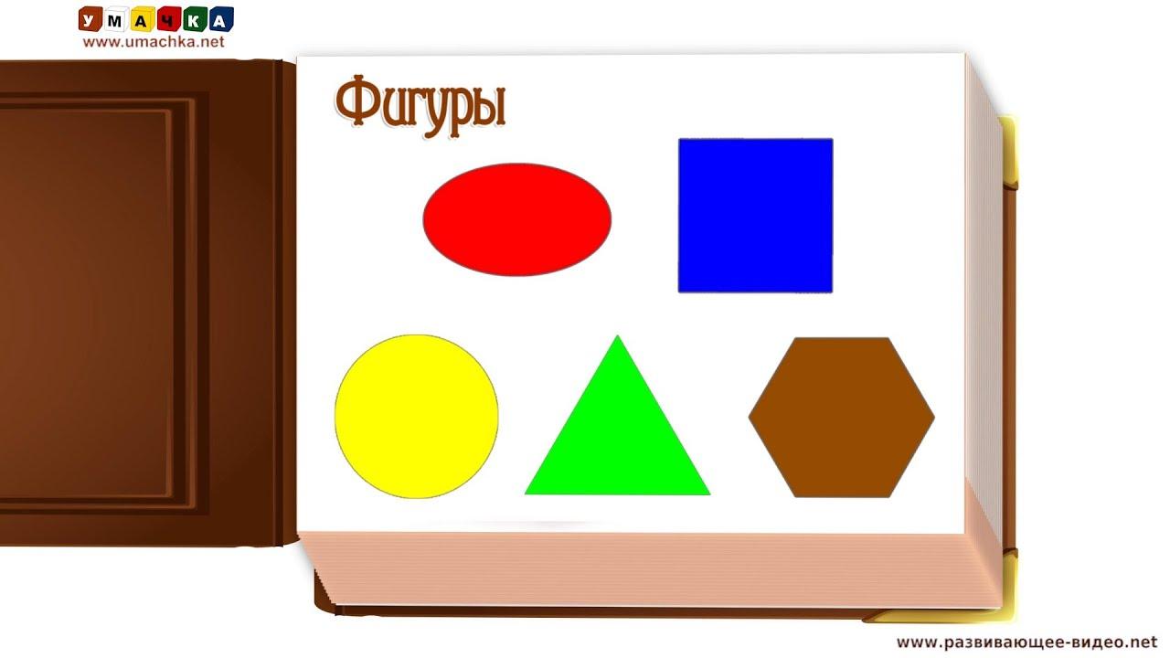 учим геометрические фигуры и цвета онлайн игры