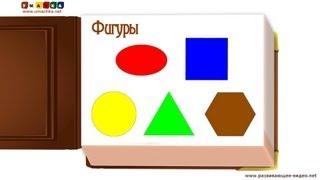 Учим геометрические фигуры -  'Геометрические Фигуры' по метод. Домана