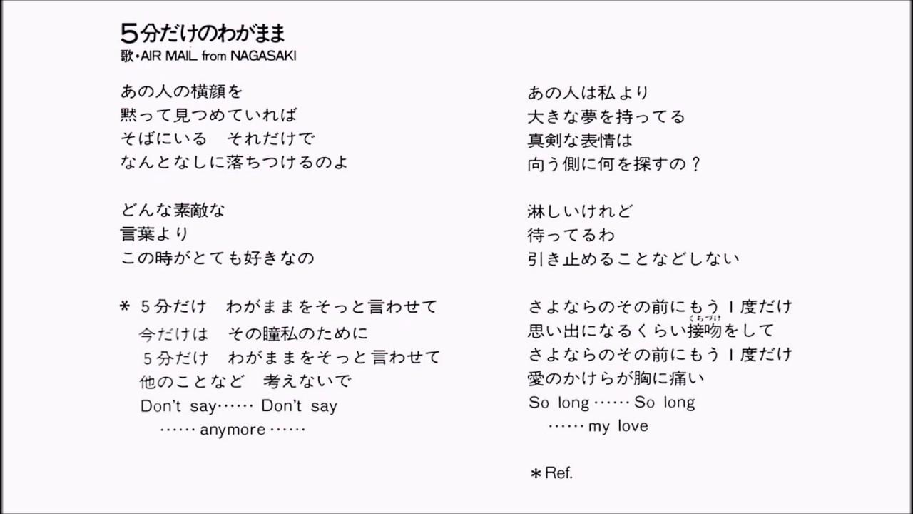 5分だけのわがまま- AIR MAIL from NAGASAKI - YouTube