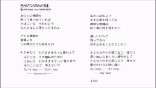 AIR MAIL from NAGASAKI - 5分だけのわがまま