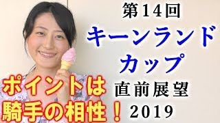 【競馬】キーンランドカップ 2019 直前展望(どうする!?露骨な騎手相性…) ヨーコヨソー