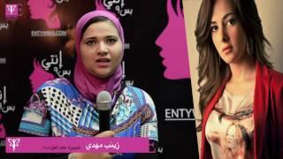 بالفيديو.. ماذا يقول علم الفراسة عن 'دنيا سمير غانم' مع زينب مهدي