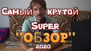 Самый крутой обзор в мире, Супер обзор, прикол, пародия, юмор смех)))))