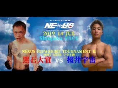 【Fight】Fighting NEXUS vol.17!! 黒石大資 vs 桜井宇宙 Daisuke Kuroishi vs Uchu Sakurai