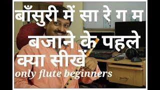 flute beginners  बाँसुरी में सा र�...