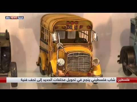 فلسطيني يحول الخردة لتحف فنية  - نشر قبل 58 دقيقة