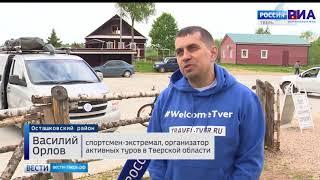 В Тверской области завершилась первая экспедиция «Перешагни Волгу»