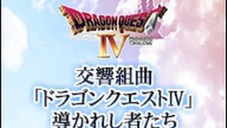 交響組曲「ドラゴンクエストⅣ」導かれし者たち コンサート Dragon Quest 4 Symphonic Suite