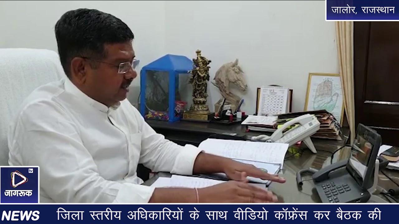 जालोर जिले के प्रभारी मंत्री ने जिला स्तरीय अधिकारियों के साथ वीडियो कॉफ्रेंस कर बैठक की