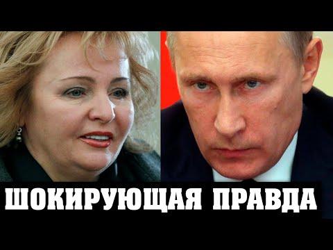 Людмила ПУТИНА сделала ШOKИРУЮЩEE заявлении о бывшем муже тиране