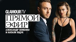 Александр Хоменко и Натали Ящук «Хоменки» о планах завести детей и о Юрии Дуде