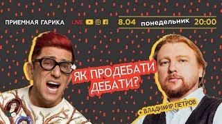 ДЕБАТЫ – 2019 / Прямой эфир (!) не с НСК Олимпийский.