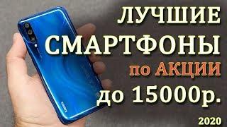 Лучшие смартфоны до 15000 рублей в 2020 году. Лучшие бюджетные смартфоны. КАМЕРОФОНЫ.