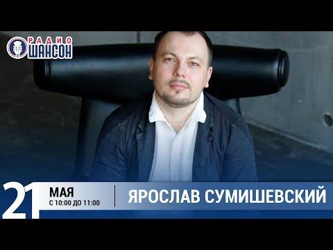 Ярослав Сумишевский в «Звёздном завтраке» на Радио Шансон