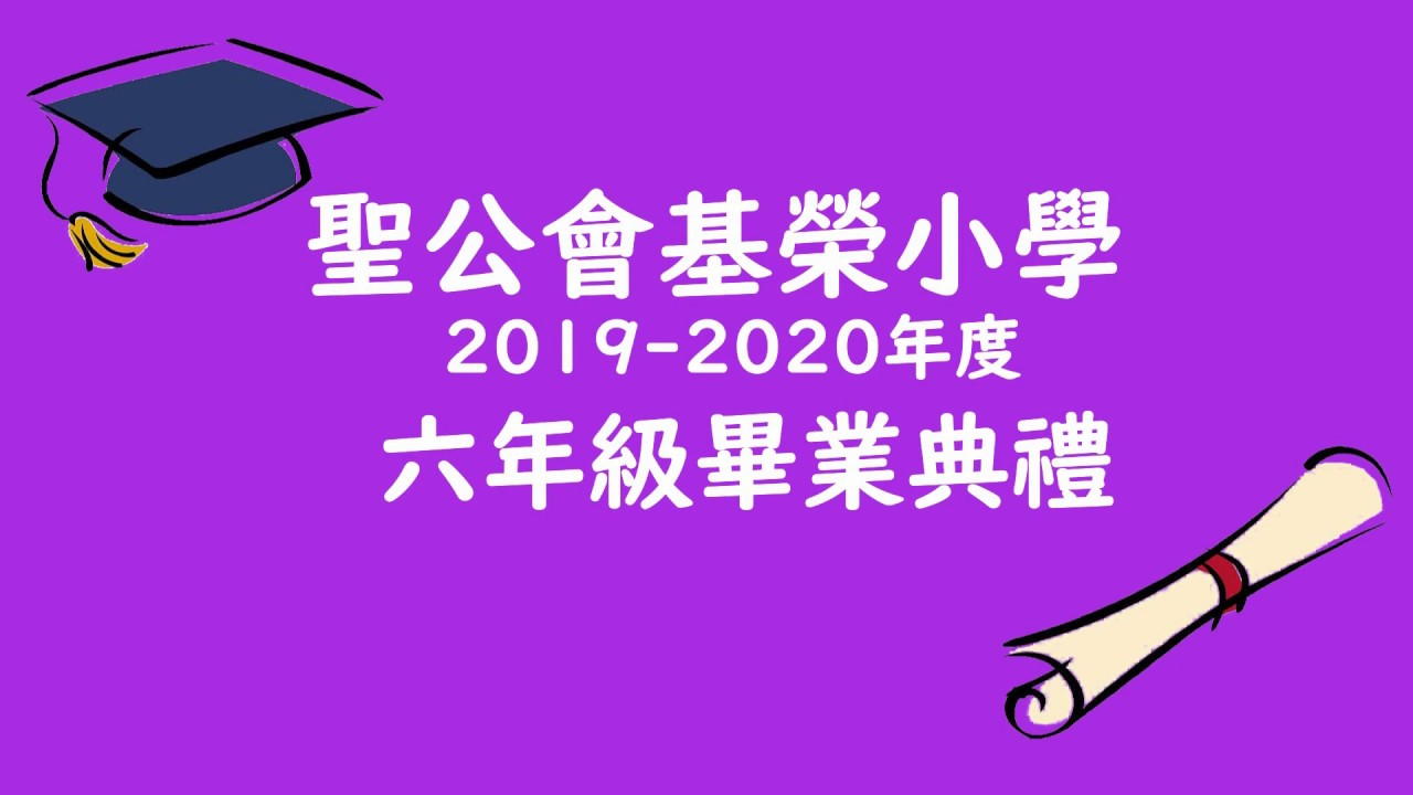 Download 聖公會基榮小學_1920_基榮小學2020六年級畢業典禮