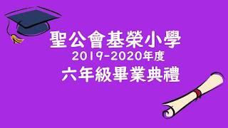 Publication Date: 2020-07-13 | Video Title: 聖公會基榮小學_1920_基榮小學2020六年級畢業典禮