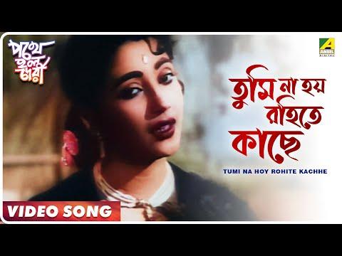 Tumi Na Hoy Rohite Kachhe | Pothe Holo Deri | Bengali Movie Song