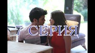 ЛЮБОВЬ АНГЕЛОВ описание 7 серии турецкого сериала на русском языке, дата выхода