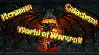 История World of Warcraft: Cataclysm