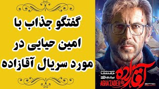 Cafe Aparat 99 |  کافه آپارات 99 - گفتگو جذاب با امین حیایی در مورد سریال آقازاده