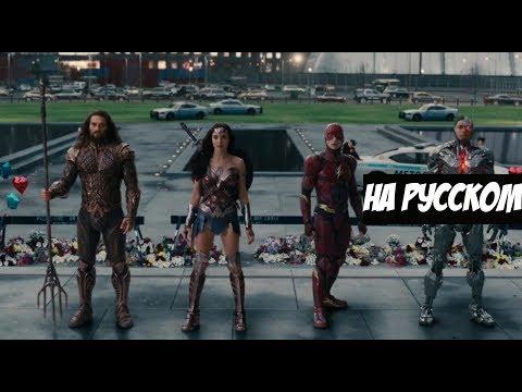 Лига Справедливости - Русский трейлер №3 (Русская озвучка Nickelson)