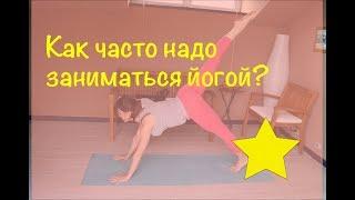 Как часто надо заниматься йогой. Йога - это...информация о йоге
