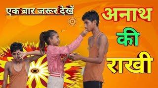 अनाथ गरीब की राखी    Anaath Garib ki rakhi    Raksha bandhan special video 2019    Heart touching   
