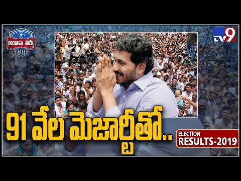 Jagan leads over 91,000 majority seats in Pulivendula - TV9