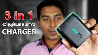 3 in 1 வித்தியாசமான Charger | Best 3 in 1 Smart Charger in 2019