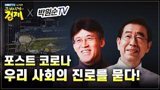 [최배근TV Live] 박원순TV 콜라보! 포스트 코로나 우리 사회의 진로를 묻다!