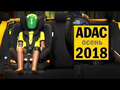 Краш-тесты детских автокресел ADAC 2018#2 на русском