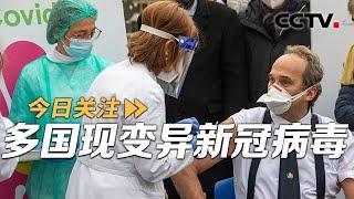 多国现变异新冠病毒 新一轮疫情引发担忧 20201228 |《今日关注》CCTV中文国际 - YouTube