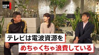 世界でも珍しい日本の「電波利権」とそれにしがみつくテレビ局の存在【原英史×堀江貴文】
