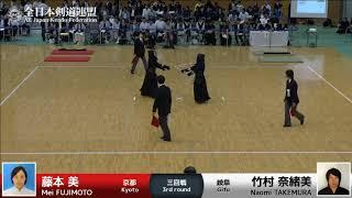 Mei FUJIMOTO -1M Naomi TAKEMURA - 57th All Japan Women KENDO Championship - Third round 55