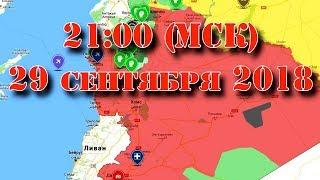 29 сентября 2018. Военная обстановка в Сирии - обсуждаем итоги недели. Начало - в 21:00 по Москве.