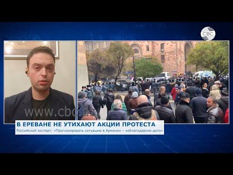 В Ереване между демонстрантами и силовиками произошла потасовка