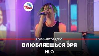 NLO - Влюбляешься Зря (LIVE @ Авторадио)