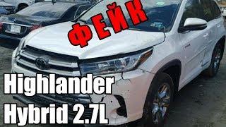 Toyota Highlander гибрид 2.7 литра это миф, еще один кот годовой выдержки и MAGNUM жжет[кот в мешке]