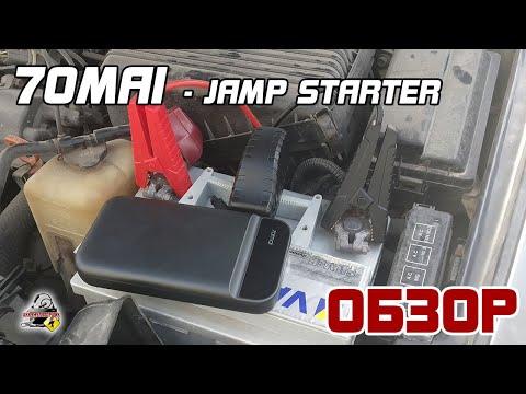 ОБЗОР И ТЕСТ - 70mai Jamp Starter 11100 MAh (бустер)
