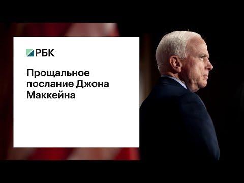 Прощальное послание Джона Маккейна
