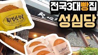 전국 3대빵집 대전 명물 성심당 l 성심당대전맛집믿고먹…