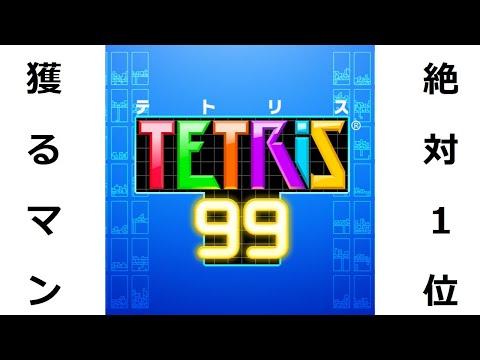 【TETRIS99】久々に1位とるか~!【Vtuber】